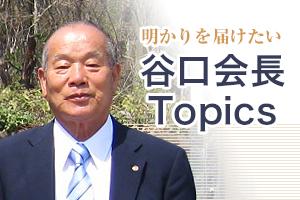 谷口会長 Topics