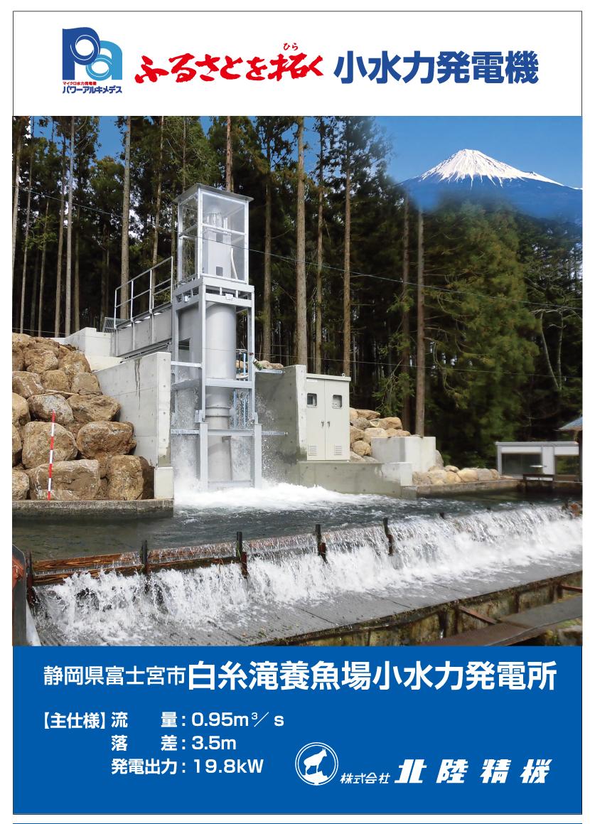 白糸滝養魚場小水力発電所