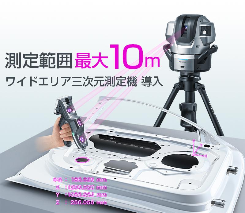 測定範囲最大10mをワイヤレスで測定可能 ワイドエリア三次元測定機