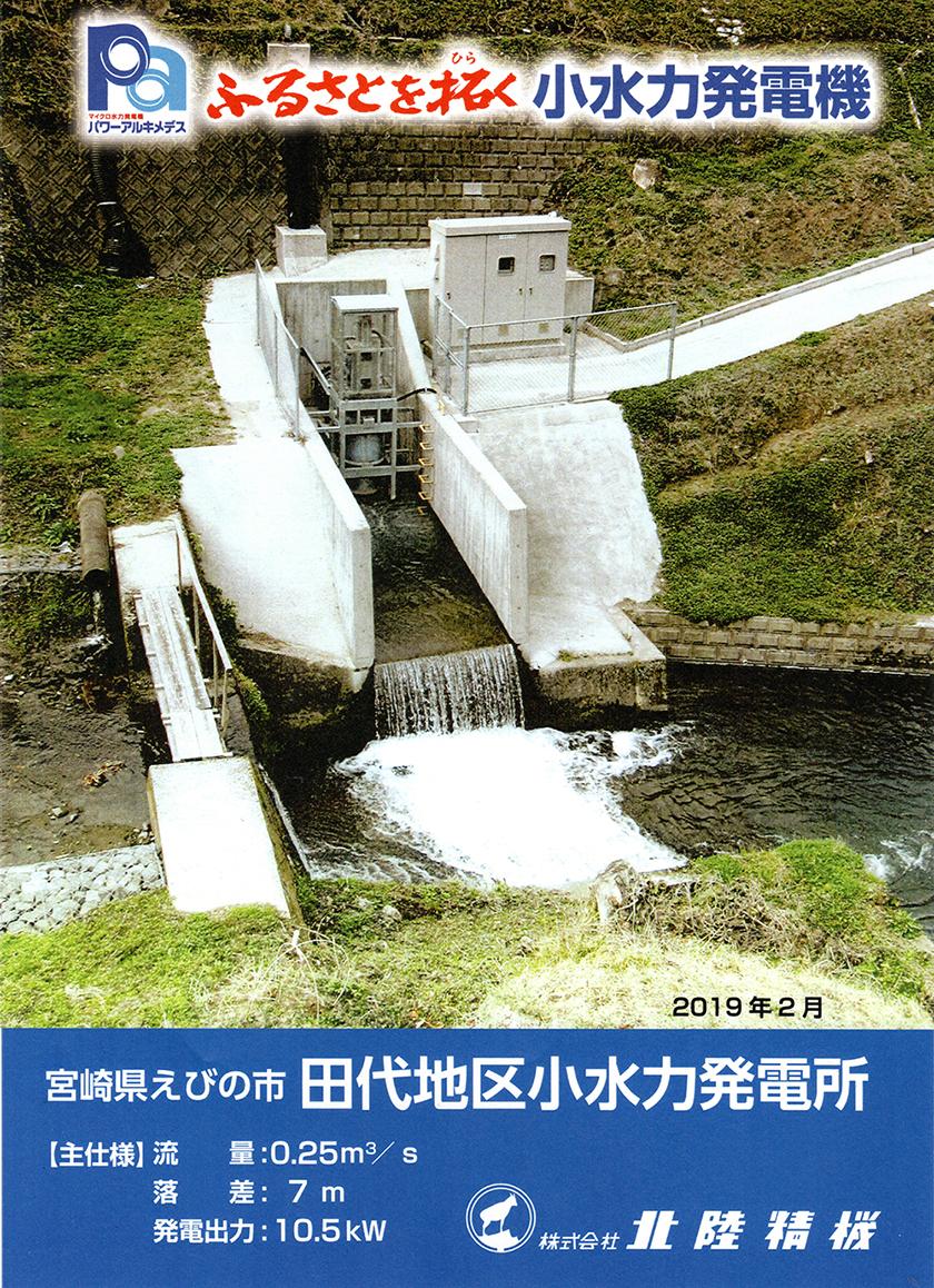 田代地区小水力発電所